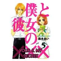 YOUR & MY SECRET 5