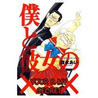 YOUR & MY SECRET 7
