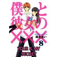 YOUR & MY SECRET 8