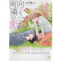 LOVE WITH MY NEXT-DOOR NEIGHBORS
