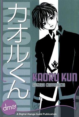 Kaoru Kun