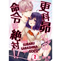 WHAT SUBARU SARASHINA SAYS GOES! (2)