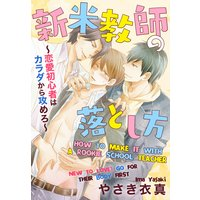 HOW TO MAKE IT WITH A ROOKIE SCHOOL TEACHER NEW TO LOVE? -GO FOR THEIR BODY FIRST-
