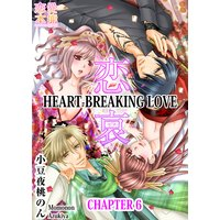 HEART-BREAKING LOVE -THE SHAPE OF FORBIDDEN LOVE- CHAPTER 6