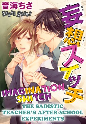 IMAGINATION SWITCH -THE SADISTIC TEACHER'S AFTER-SCHOOL EXPERIMENTS- (6)
