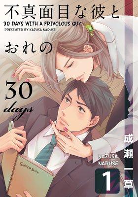 30 DAYS WITH A FRIVOLOUS GUY