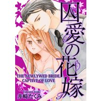 THE NEWLYWED BRIDE, CAPTIVE OF LOVE CHAPTER 5