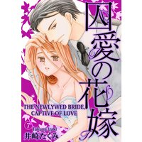THE NEWLYWED BRIDE, CAPTIVE OF LOVE CHAPTER 7
