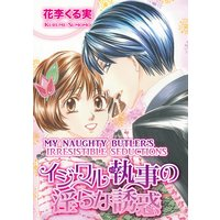 MY NAUGHTY BUTLER'S IRRESISTIBLE SEDUCTIONS