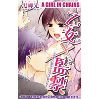 A GIRL IN CHAINS -BOUGHT BY MY FATHER'S EMPLOYEE-
