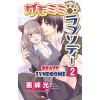BEAST SYNDROME 2