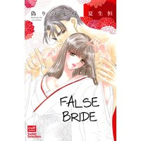 FALSE BRIDE