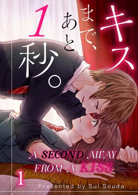 A SECOND AWAY FROM A KISS (1)