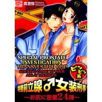 SPECIAL PROSTATE INVESTIGATION: TRANSVESTITE COP - STICKING CLOSE TO YOUR ASS AT MIDNIGHT VOL.5