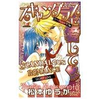 SCANDALOUS ROMANCE -SECRET LOVE-
