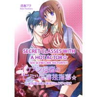 SECRET CLASSES WITH A HOT ACTOR -SEX SCENES ARE HIS FORTE!?-