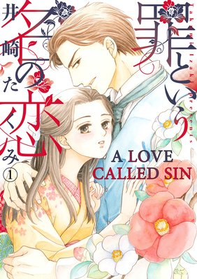 A LOVE CALLED SIN (1) cover