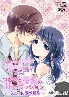 TSUMUGI'S SWEET SECRET MISSION -SENSUAL SUBMISSION TO THE BOSS- (5)