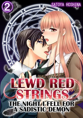 LEWD RED STRINGS -THE NIGHT I FELL FOR A SADISTIC DEMON- 2