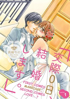 FIRST COMES MARRIAGE, SECOND COMES LOVE...? (1) cover
